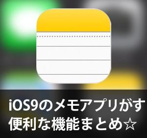 iOS9のメモアプリがスゴい!便利な機能まとめ☆