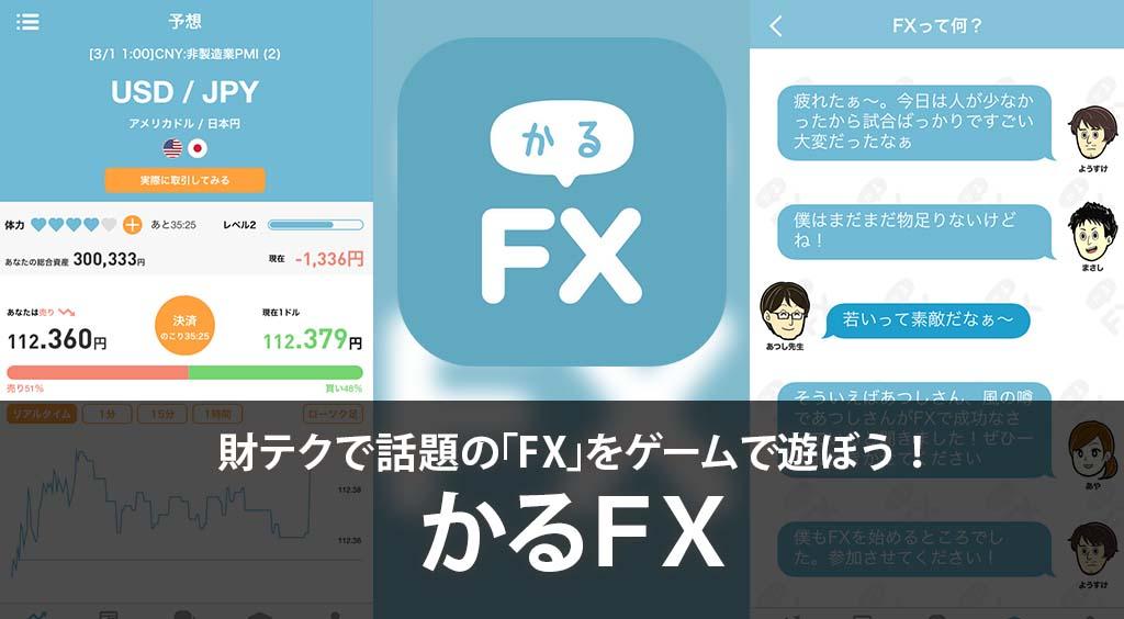財テクで話題の「FX」をゲームでかる~く遊べるアプリ【かるFX】