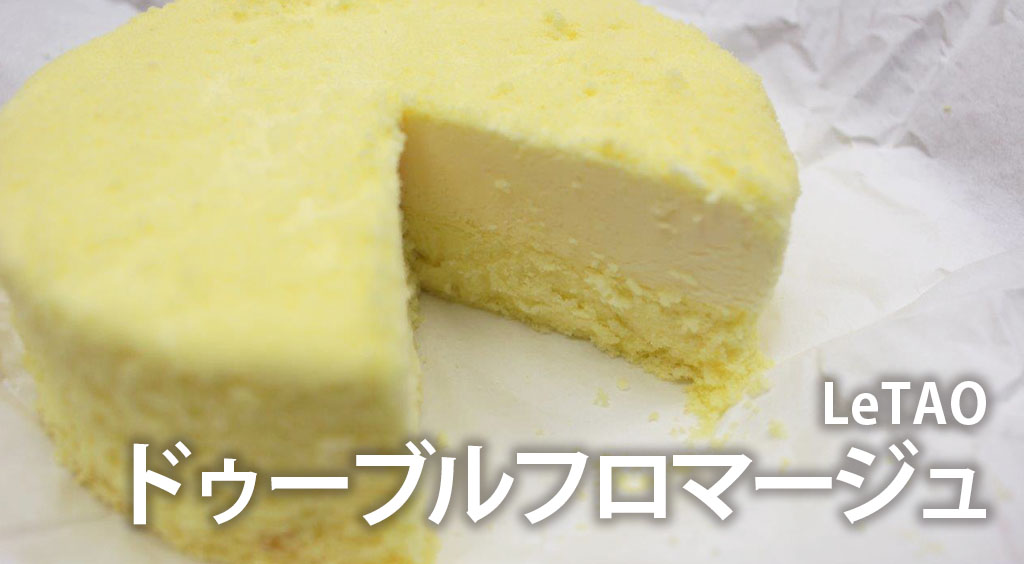 ベストお取り寄せ大賞金賞☆まったりほわほわぁ~(*^q^*) とろけるチーズケーキ 【ドゥーブルフロマージュ】 :PR