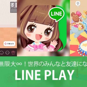 楽しみ方は無限大∞! 世界のみんなと友達になって遊ぼう!【LINE PLAY】 : PR