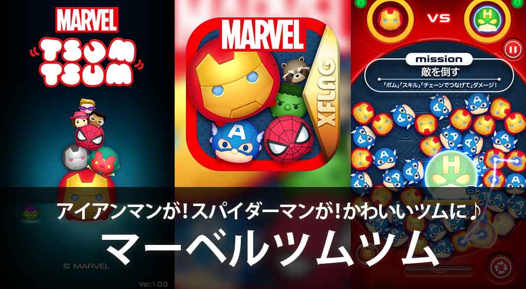アイアンマンやスパイダーマンがかわいいツムに♪アメコミヒーロー版ツムツム が登場!【マーベルツムツム】 :PR