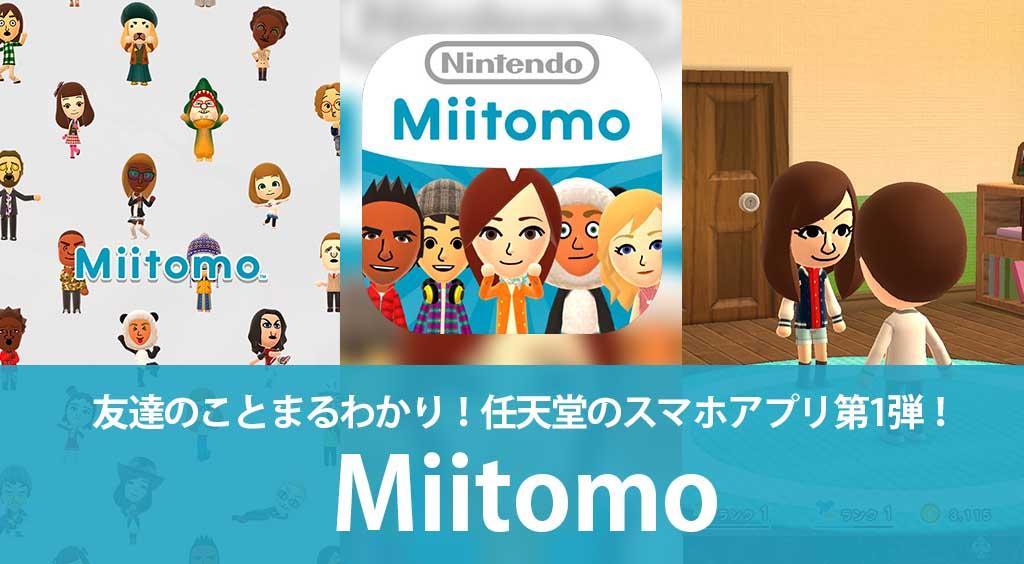 Miiで友達のことまるわかり!任天堂のスマホアプリ第一弾!【Miitomo】