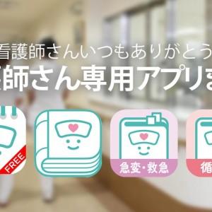 看護師さんいつもありがとう!【看護師さん向けアプリ】 :PR
