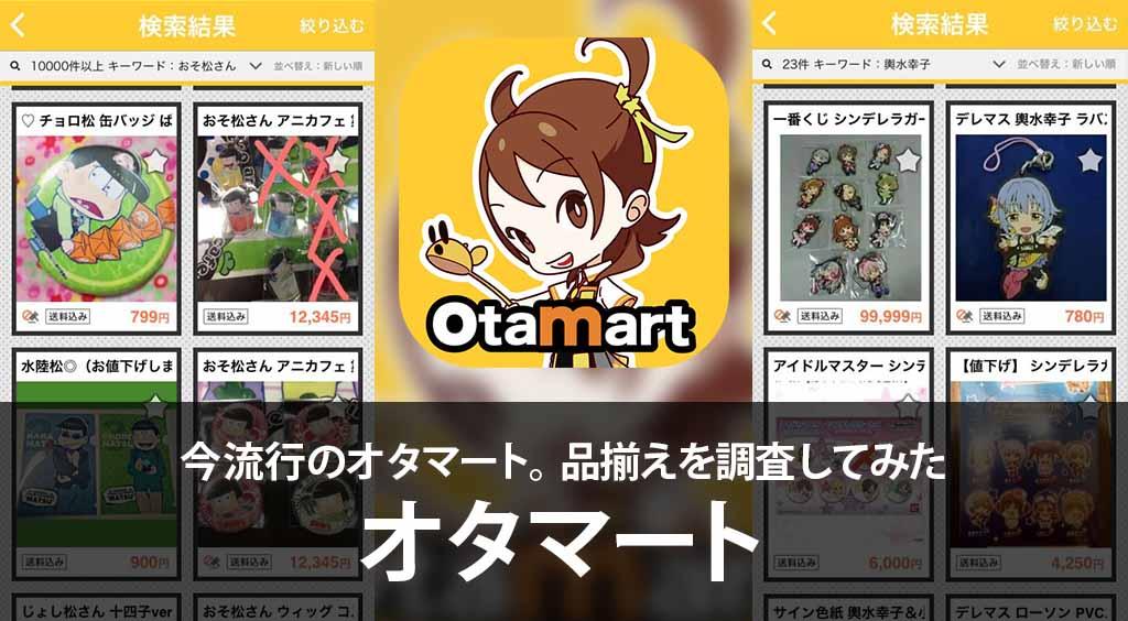 今流行のオタマートの品揃えを調査してみた 【オタマート】 :PR