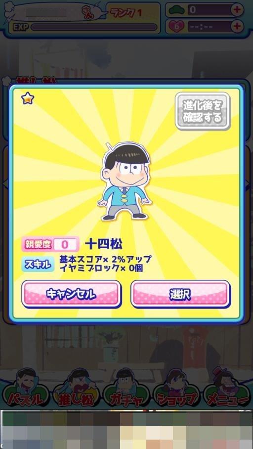 pazumatsu-04