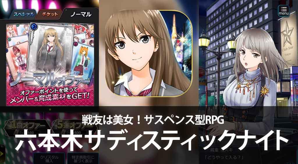 戦友は美女!サスペンス型RPG【六本木サディスティックナイト】 :PR