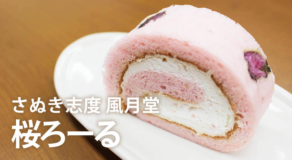 桜スイーツの最高峰♡ 風月堂の「桜ろーる」で口の中満開 (*´﹃`*)