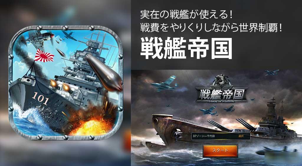 実在の戦艦が使える!資金をやりくりしながら自分だけのオリジナル艦隊で世界制覇!【戦艦帝国】 :PR