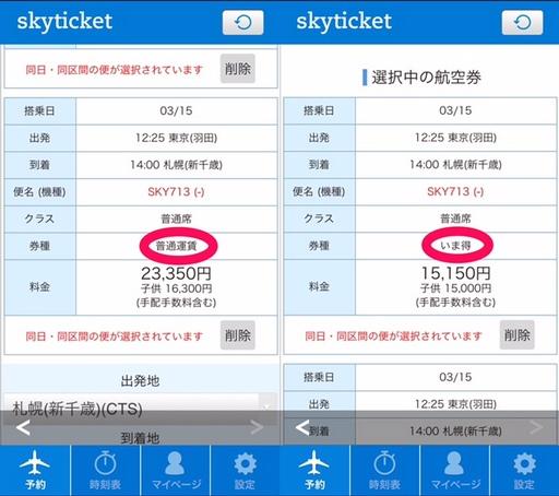 skyticket-02