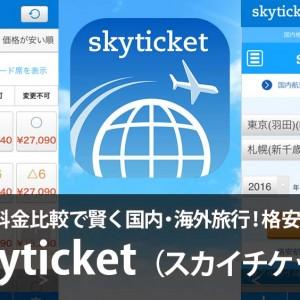 他社との料金比較で賢く国内・海外旅行!格安航空券が見つかるアプリ【skyticket(スカイチケット)】