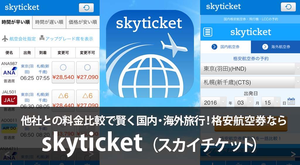 他社との料金比較で賢く国内・海外旅行!格安航空券【skyticket】 :PR