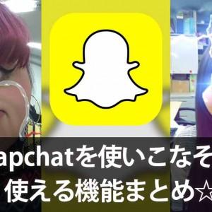 Snapchatを使いこなそう!使える機能まとめ☆