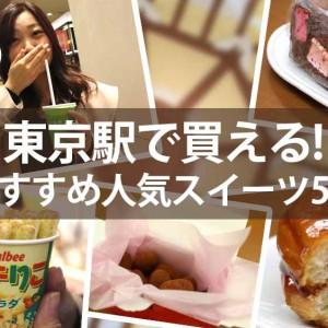 Marin卒業特別企画!東京駅で買えるおすすめ人気スイーツ5選(*´﹃`*)