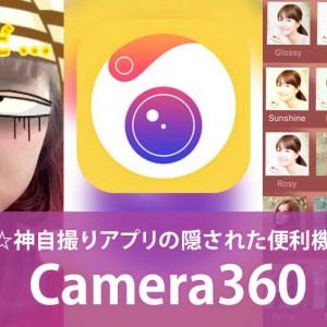 伝説級☆神自撮りアプリCamera360の隠された便利機能6つ! :PR