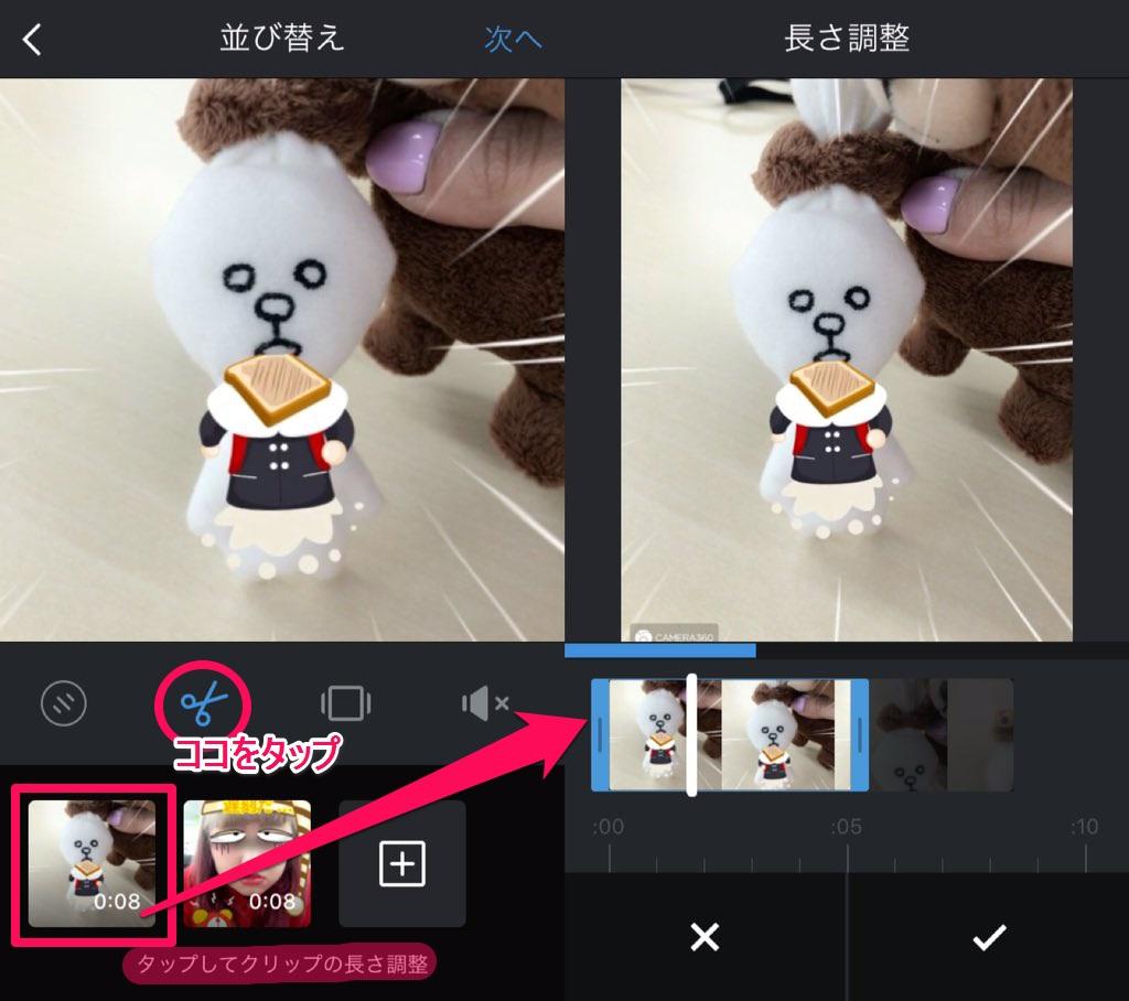 Instagram動画の編集