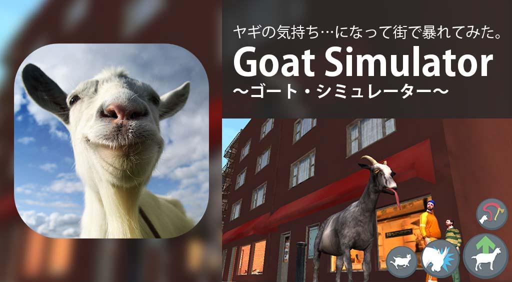 ヤギの気持ち…になって街で暴れてみた。【Goat Simulator】