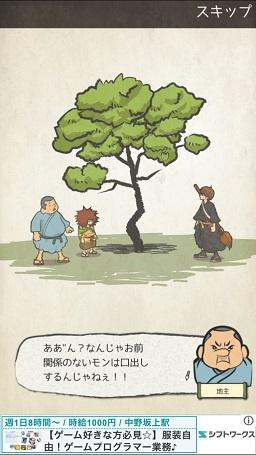 eshi-inochinoekakimonogatari