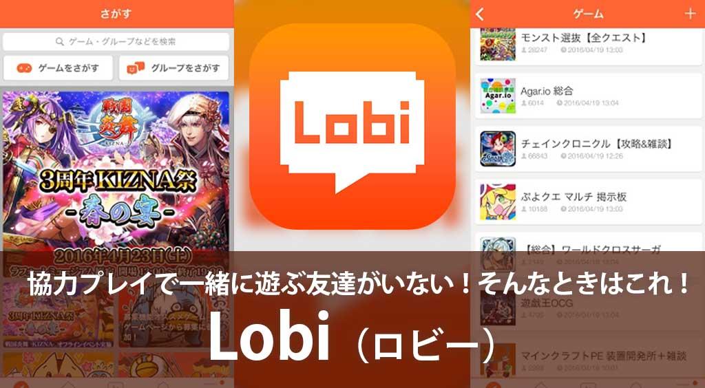 協力プレイで一緒に遊ぶ友達がいない!そんなときはこのSNSアプリ!【Lobi(ロビー)】 :PR
