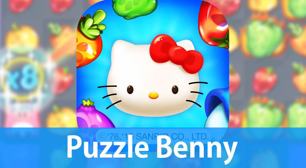 キティちゃんと一緒に料理♡ 新感覚パズルゲーム 【Puzzle Benny】 :PR