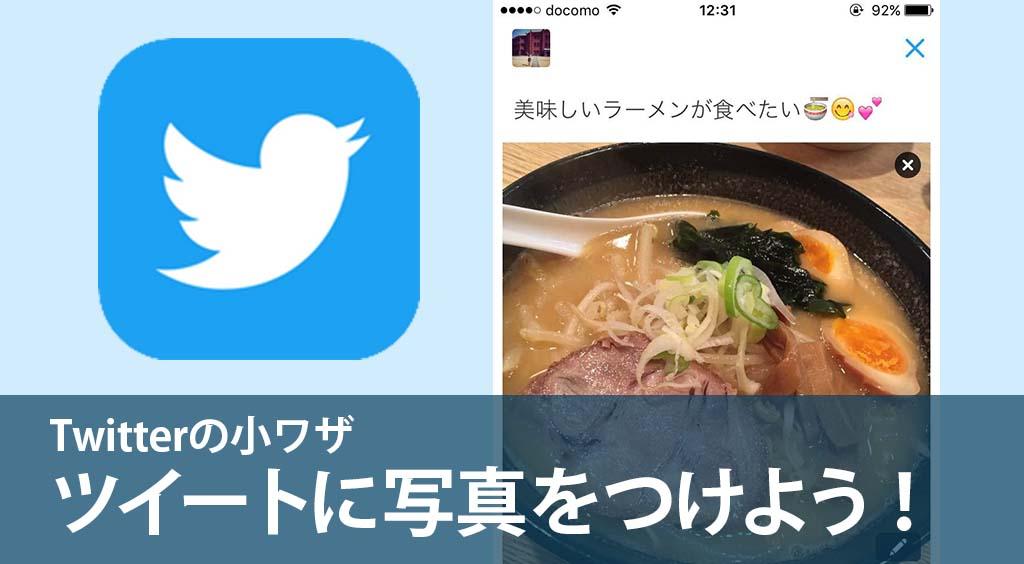 Twitterに写真・動画を投稿しよう!画像つきツイートをする方法。