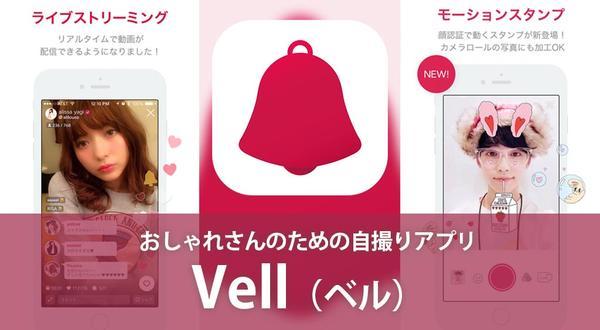 にこるんもやってる♪おしゃれさんのための自撮りアプリ 【Vell】