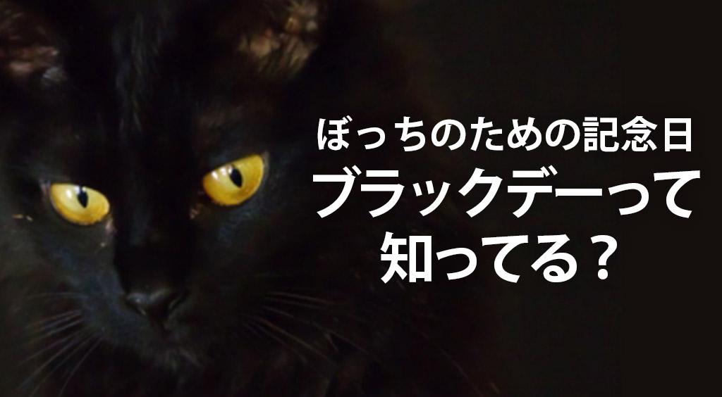 ぼっちのための記念日!!ブラックデーって知ってる??