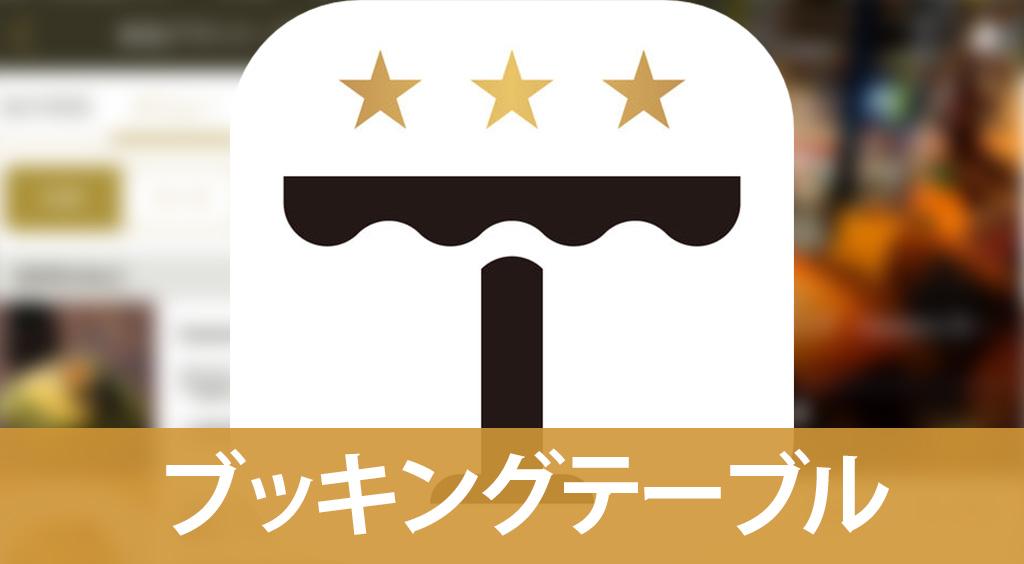 脱マンネリ!好みのお店が絶対見つかる☆ 【ブッキングテーブル】 :PR