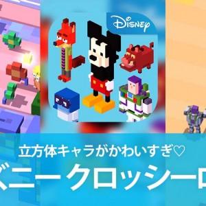立方体キャラがかわいすぎ!ディズニーのクロッシーロード。