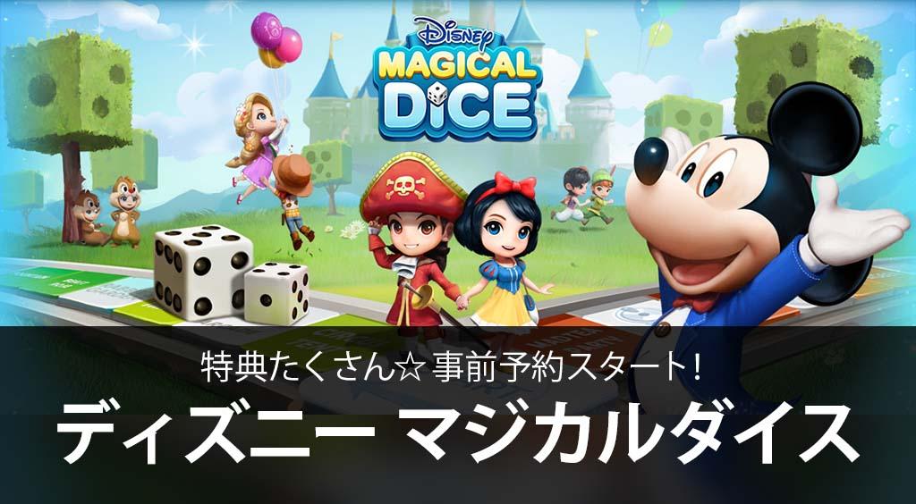 特典たくさん☆事前登録スタート! 【ディズニーマジカルダイス】 :PR