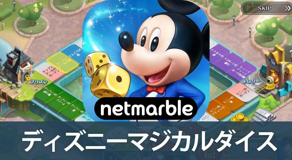 ディズニーのすごろく風ゲームがリリース!【ディズニーマジカルダイス】 :PR