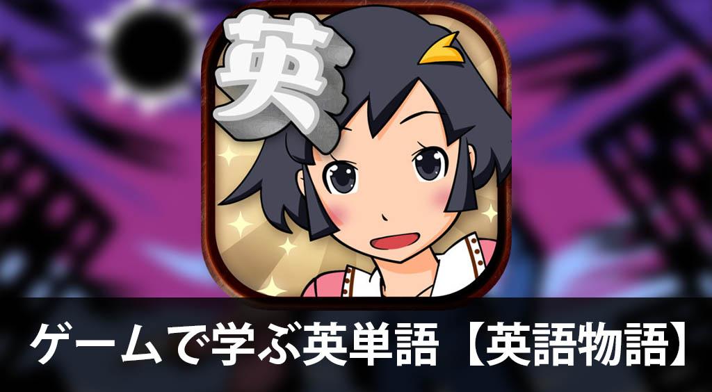 ゆるキャラ×ご当地×英語。カオスな学習ゲーム!
