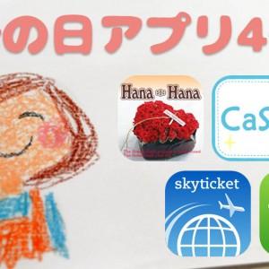 絶対喜ぶ☆母の日のプレゼントが見つかるアプリ4選