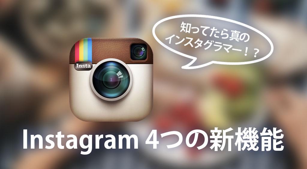 知ってたら真のインスタグラマー?!Instagram 4つの新機能☆