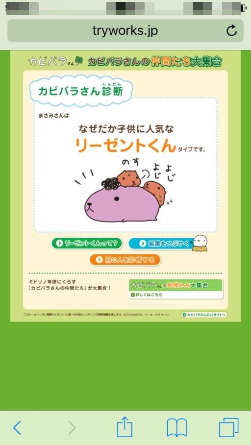 kapibara-04