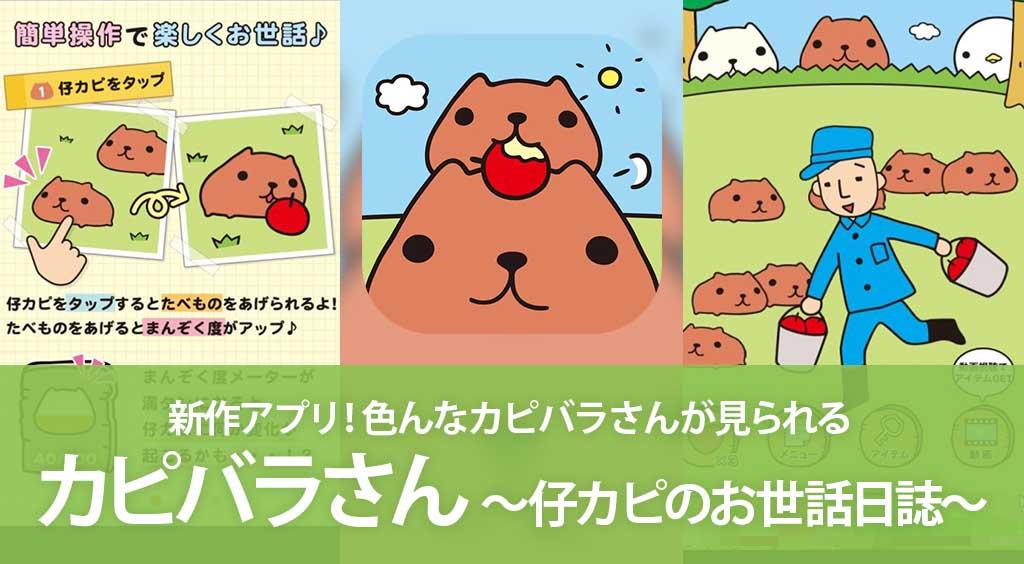 新作アプリ!色んなカピバラさんが見られる 【カピバラさん ~仔カピのお世話日誌~】