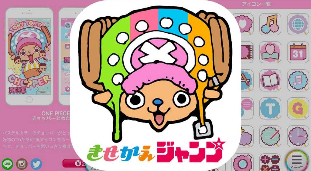 ハイキューやチョッパー仕様のiPhoneに♡ 【きせかえジャンプ】 :PR
