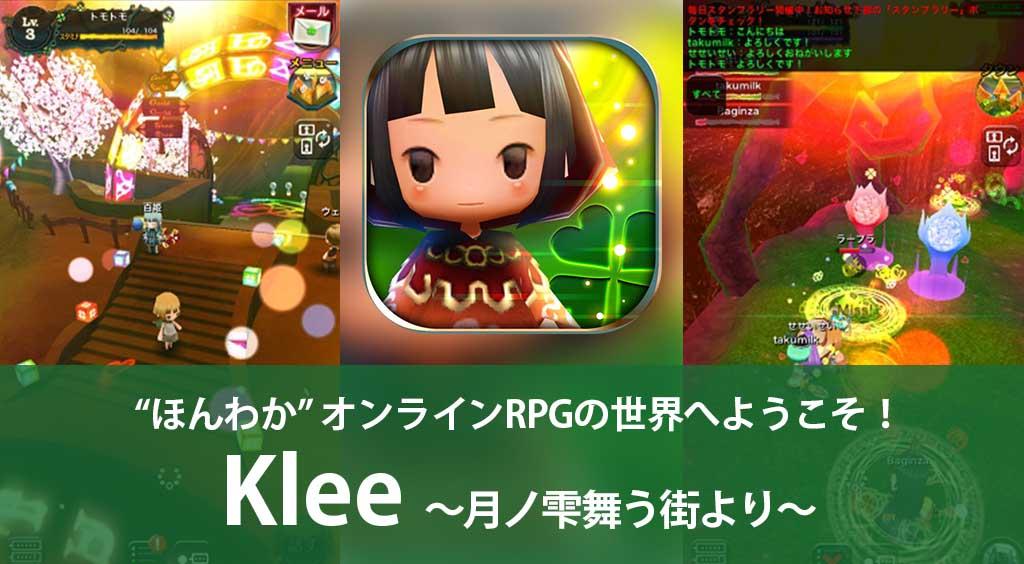 """""""ほんわか""""オンラインRPGの世界へようこそ!【Klee(クレー) ~月ノ雫舞う街より~】"""