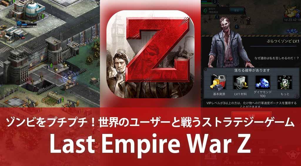ゾンビをプチプチ!世界のユーザーと戦うストラテジーゲーム 【Last Empire War Z】 :PR