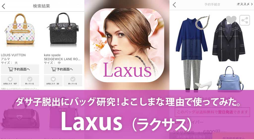 ダサ子脱出にバッグ研究! よこしまな理由で【Laxus】使ってみた :PR
