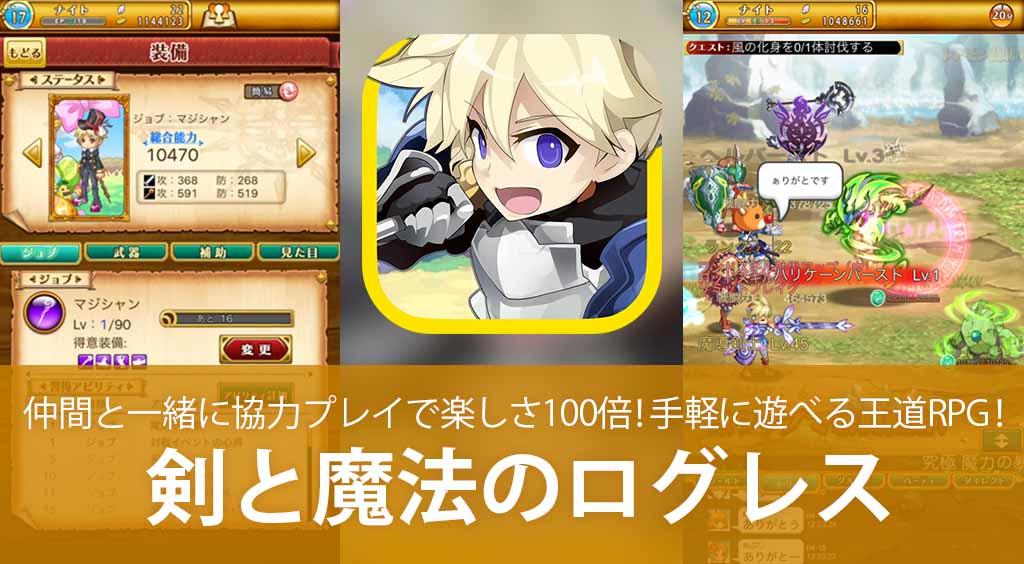 仲間と一緒に協力プレイで楽しさ100倍!手軽に遊べる王道RPG!【剣と魔法のログレス】:PR