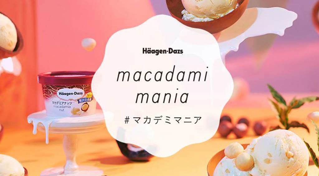 これぞ夢♡ ハーゲンダッツの「マカデミアナッツ」を冷凍庫に入るだけもらっちゃおう!