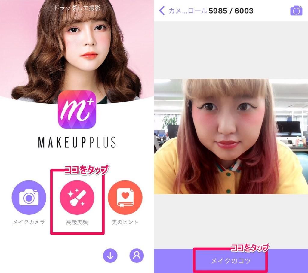 makeup,plus,01