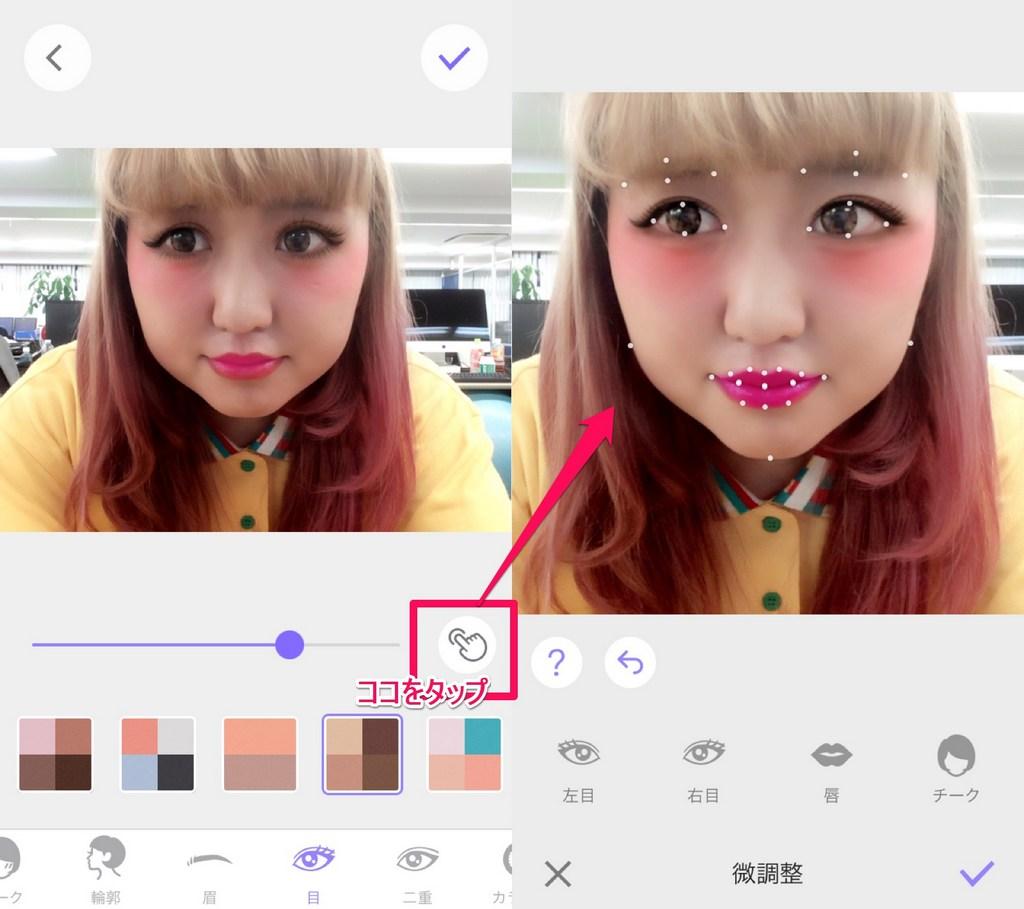 makeup-plus-04