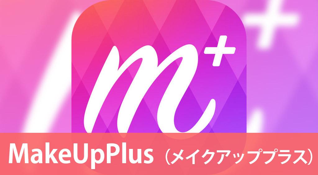 史上最強の激盛れアプリ! 【Makeup Plus】