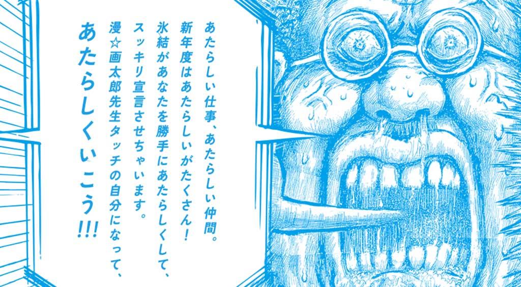 キモい?かわいい?漫☆画太郎風似顔絵アイコンを作ろう! 【あたらしく☆画たろう】