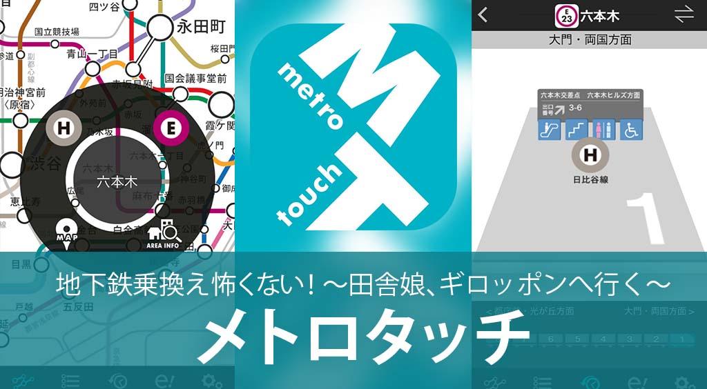 metro-touch