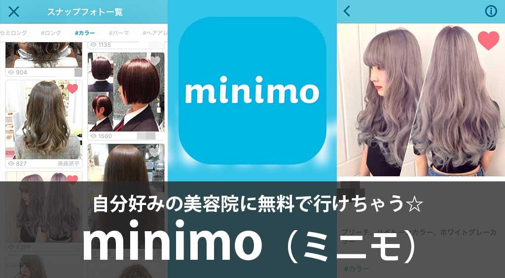 自分好みの美容院に無料で行けちゃう☆ 【minimo】 :PR