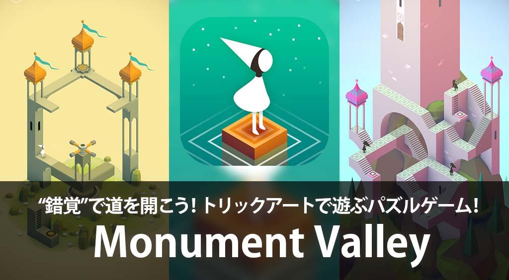 """""""錯覚""""で道を開こう!トリックアートで遊ぶパズルゲーム!【Monument Valley】"""