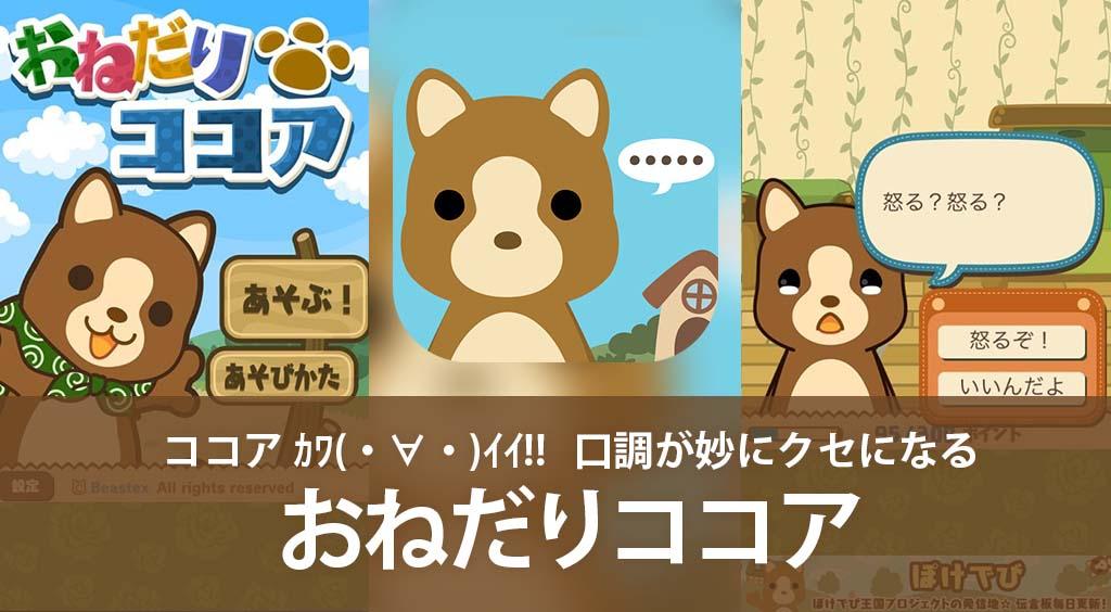ココア カワ(・∀・)イイ!! 口調が妙にクセになる【おねだりココア】