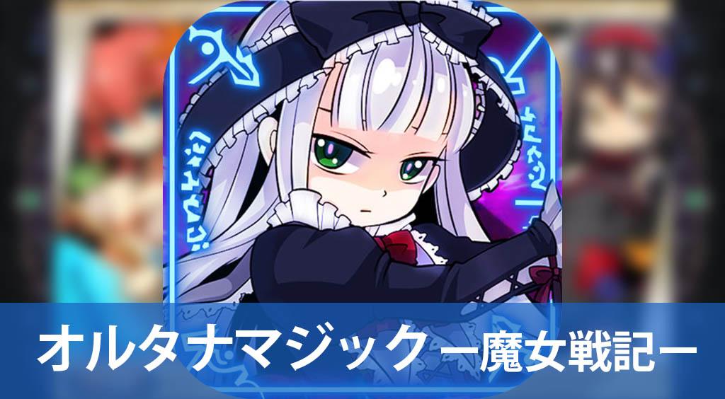 スキル、召喚獣を駆使した新感覚戦略パズル!:PR
